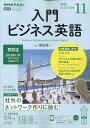 NHK ラジオ 入門ビジネス英語 2020年 11月号 [雑誌]