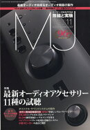 MJ無線と実験 2020年 11月号 [雑誌]