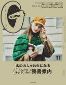 GINZA (ギンザ) 2020年 11月号 [雑誌]