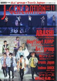 J-GENERATION (ジェイジェネレーション) 2020年 11月号 [雑誌]