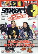 smart (スマート) 2020年 11月号 [雑誌]