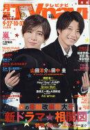 TV navi (テレビナビ) 関西版 2020年 11月号 [雑誌]