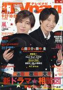 TV navi (テレビナビ) 九州版 2020年 11月号 [雑誌]