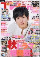 TVfan (テレビファン) 関西版 2020年 11月号 [雑誌]
