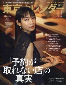 東京カレンダー 2020年 11月号 [雑誌]