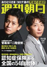 週刊朝日 2020年 11/13 号【表紙: 小栗旬 & 星野源 】