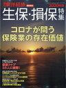 週刊 東洋経済増刊 生保・損保特集2020年版 2020年 11/4号 [雑誌]