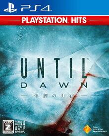 Until Dawn - 惨劇の山荘 - PlayStation Hits