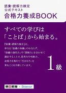 語彙・読解力検定公式テキスト合格力養成BOOK(1級)