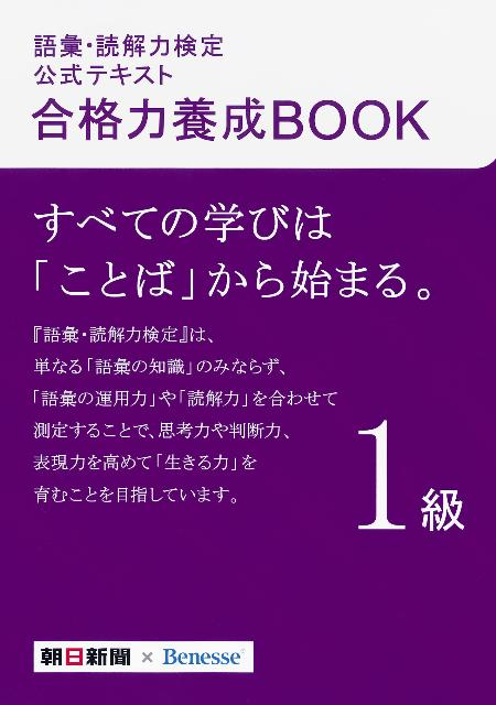 語彙・読解力検定公式テキスト合格力養成BOOK(1級) [ 朝日新聞社 ]