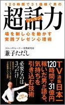 【バーゲン本】120時間で31億稼ぐ男の超話力