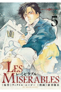 LESMISERABLES5[新井隆広]
