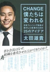 CHANGE 僕たちは変われる 日本フェンシング協会が実行した変革のための25のアイデア [ 太田 雄貴 ]