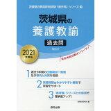 茨城県の養護教諭過去問(2021年度版) (茨城県の教員採用試験「過去問」シリーズ)