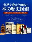 世界を変えた100の本の歴史図鑑