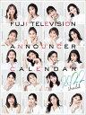 フジテレビ女性アナウンサーカレンダー2022~Unveiled~(2022年1月始まりカレンダー)
