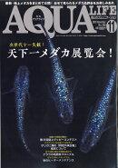 月刊 AQUA LIFE (アクアライフ) 2020年 11月号 [雑誌]