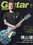 Guitar magazine (ギター・マガジン) 2020年 11月号 [雑誌]
