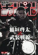 月刊 少年チャンピオン 2020年 11月号 [雑誌]