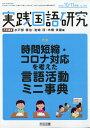 実践国語研究 2020年 11月号 [雑誌]