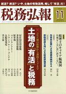 税務弘報 2020年 11月号 [雑誌]