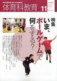 体育科教育 2020年 11月号 [雑誌]