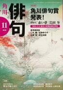 【予約】俳句 2020年 11月号 [雑誌]