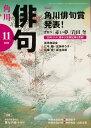 俳句 2020年 11月号 [雑誌]
