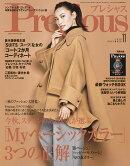 Precious (プレシャス) 2020年 11月号 [雑誌]