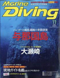 Marine Diving (マリンダイビング) 2020年 11月号 [雑誌]