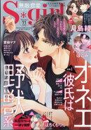無敵恋愛 Sgirl (エスガール) 2020年 11月号 [雑誌]