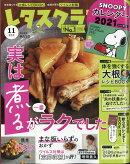 【予約】増刊レタスクラブ SNOOPYカレンダー特大号 2020年 11月号 [雑誌]