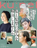 ku:nel (クウネル) 2020年 11月号 [雑誌]