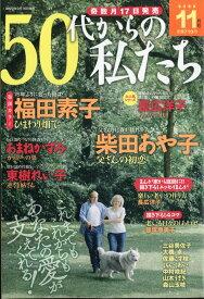 50代からの私たち 2020年 11月号 [雑誌]