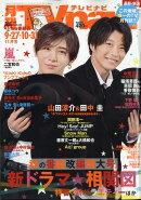TV navi (テレビナビ) 長野・新潟版 2020年 11月号 [雑誌]