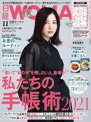 日経WOMAN (ウーマン) ミニサイズ版 2020年 11月号 [雑誌]