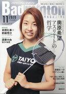 Badminton MAGAZINE (バドミントン・マガジン) 2020年 11月号 [雑誌]