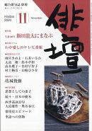 俳壇 2020年 11月号 [雑誌]