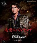 宙組全国ツアー公演 ミュージカル・ロマン『追憶のバルセロナ』/ショー・アトラクト『NICE GUY!!』-その男、Sによる…