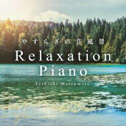 リラクセーション・ピアノ〜やすらぎの音風景