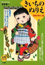 楽天市場塗り絵 昭和の通販