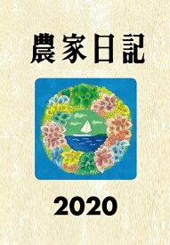農家日記 2020年版 [ 農文協 ]