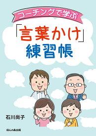 コーチングで学ぶ「言葉かけ」練習帳 [ 石川 尚子 ]