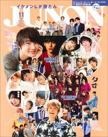 JUNON (ジュノン) 2020年 11月号 [雑誌]
