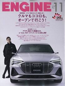 ENGINE (エンジン) 2020年 11月号 [雑誌]