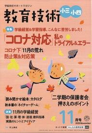 教育技術小三小四 2020年 11月号 [雑誌]