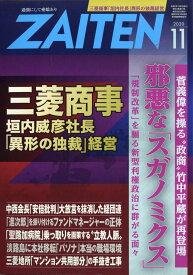 ZAITEN (財界展望) 2020年 11月号 [雑誌]