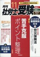 月刊 社労士受験 2020年 11月号 [雑誌]