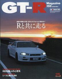 GT-R Magazine (ジーティーアールマガジン) 2020年 11月号 [雑誌]