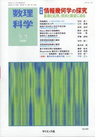 数理科学 2020年 11月号 [雑誌]